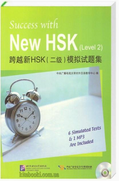 Success with New HSK 2 (6 Tests ) - Успех с новым HSK 2