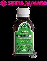 Репейное масло для восстановления ломких волос, 110 мл, Аптека Природы