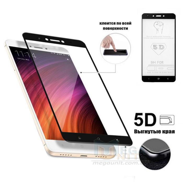 5D защитное стекло Glass с выгнутыми краями для Xiaomi Redmi Note 4X / Note 4 Global