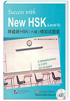 Success with New HSK 6 (6 Tests) - Успех с новым HSK 6