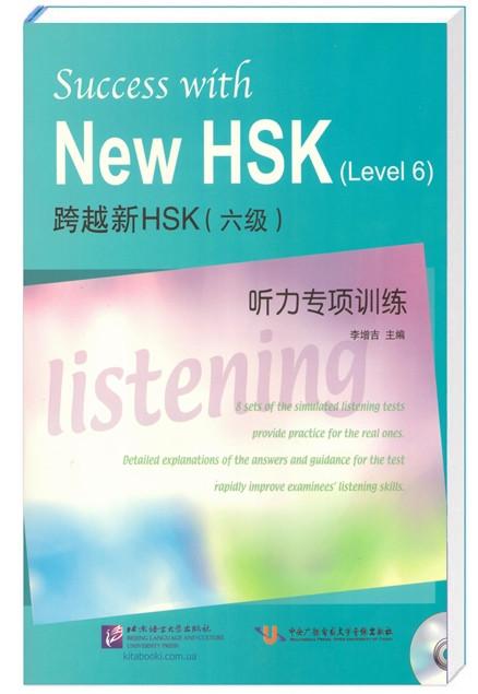 跨越新HSK六级 听力专项训练 Success with New HSK 6 listening Успех с Новым HSK6 Тренировочные материалы по аудированию