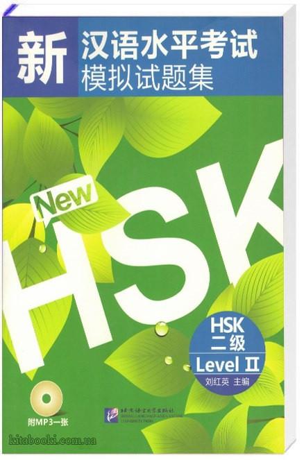 新汉语水平考试模拟试题HSK 二级 New HSK level 2 Новый HSK 2 Сборник тестовых заданий для подготовки к экзамену по китайскому