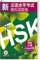 新 HSK 三级 - новый HSK 3
