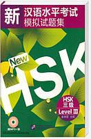 New HSK level 3 Новый HSK 3 Сборник тестовых заданий для подготовки к экзамену по китайскому языку