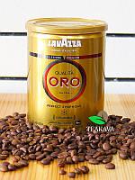 Кофе молотый Lavazza Oro 100 % арабика, 250 г (ж/б банка)