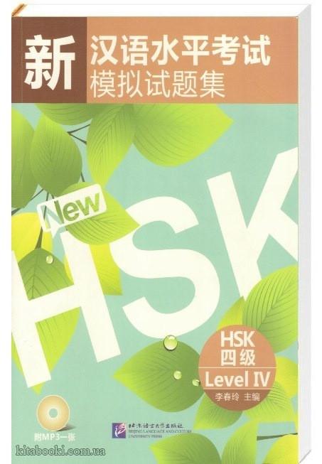 新HSK 四级 - новый HSK 4