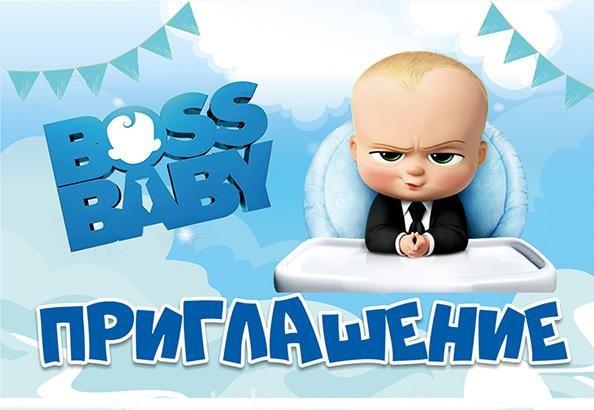 Запрошення Бос Молокосос , 10 шт