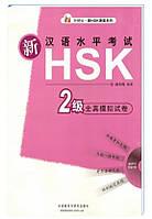 新汉语水平考试 - новый HSK 2