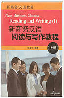 New Business Chinese Intensive Reading and Writing (1)