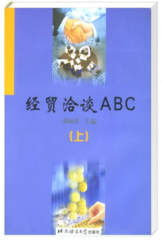 经贸洽谈ABC上 - Бизнес китайский ABC