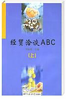 刘丽瑛 经贸洽谈 上 Business ABC Лю Лиин Экономические и торговые переговоры Учебник бизнес-китайского в диалогах