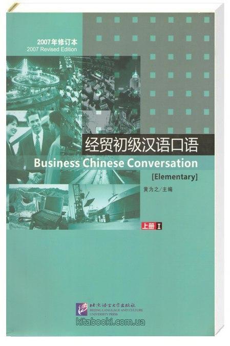 Business Chinese Conversation 1 - Деловая китайская речь 1