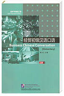 经贸初级汉语口语上册 Business Chinese Conversation Elementary Vol.1 Деловая китайская речь Учебник бизнес-китайского 1.1