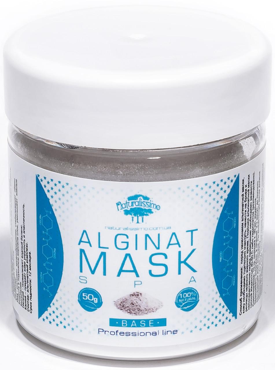 Альгинатная маска Naturalissimo базовая 50г