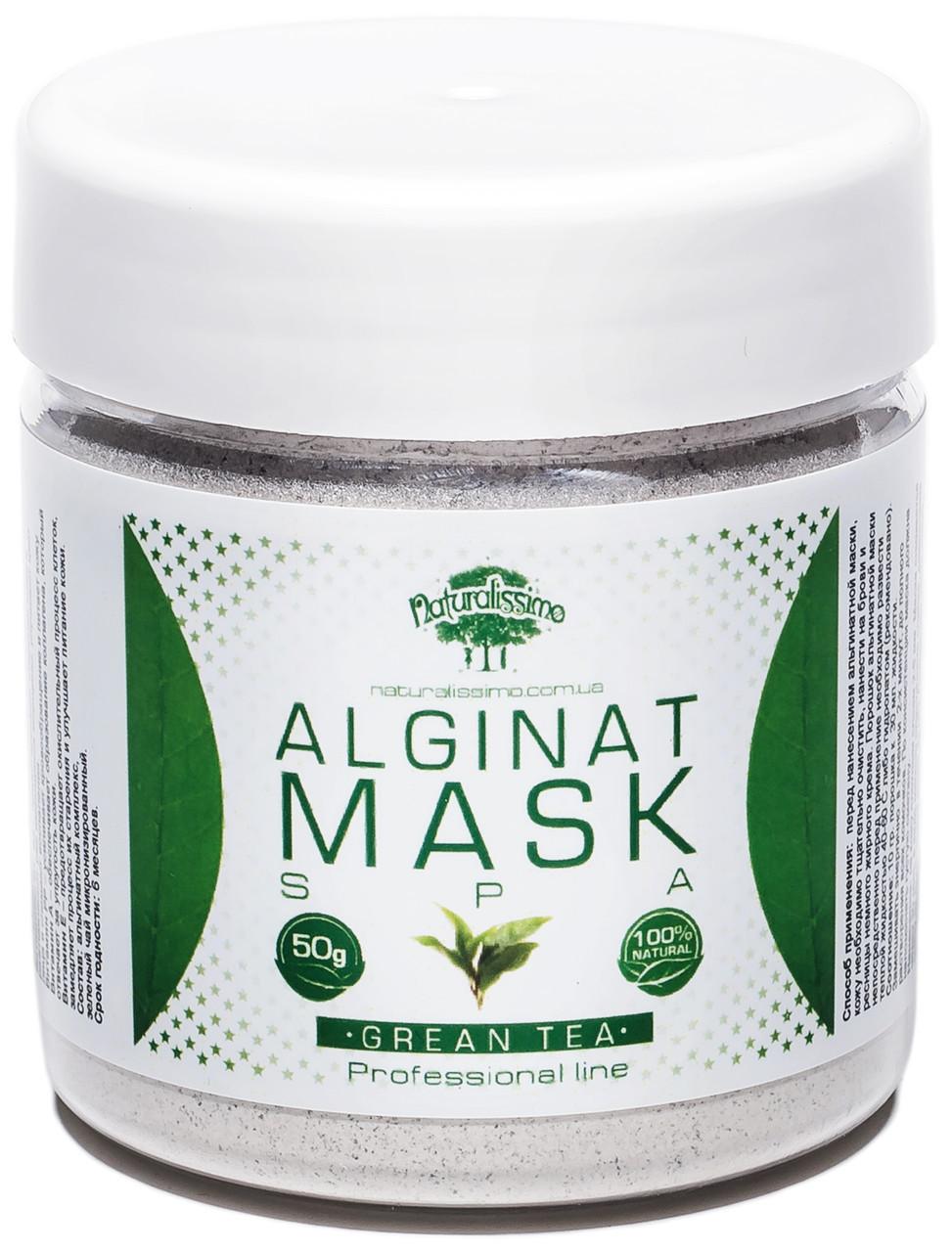 Альгинатная маска Naturalissimo с зеленым чаем 50г