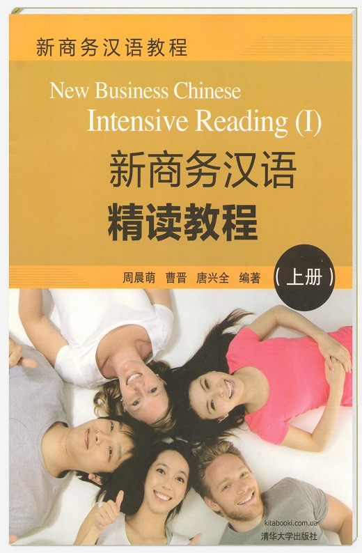 New Business Chinese Intensive Reading (1)