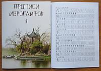 Прописи иероглифов 1