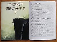Прописи иероглифов 2