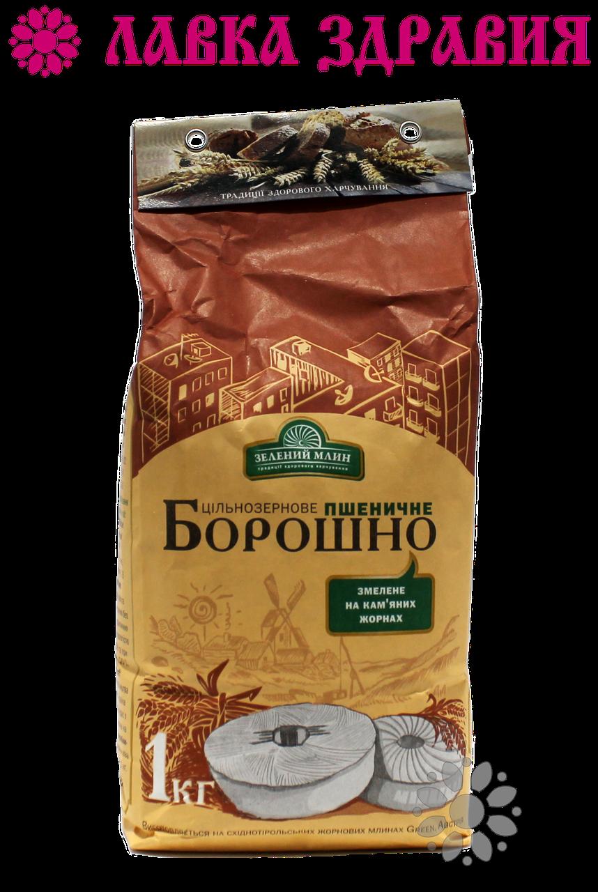 """Мука пшеничная жерновая цельнозерновая """"Зелений Млин"""", 1 кг"""