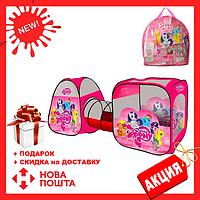 Детская палатка M 3774 LP с тоннелем My Little Pony | куб, пирамида, 270-92-92 см | домик для ребенка