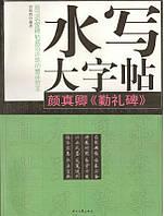 Тетрадь для письма водой «勤礼碑»