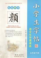 小学生字帖 - Прописи для письма водой (голубые)