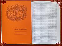 """Тетрадь для иероглифов """"China"""""""
