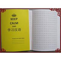 """Тетрадь для иероглифов """"KEEP CALM"""""""