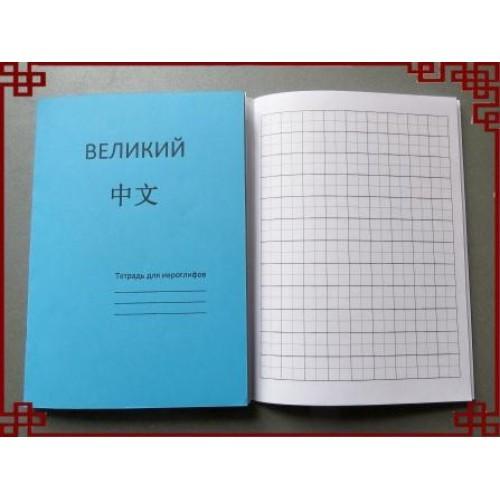 """Тетрадь для иероглифов """"Великий 中文"""""""