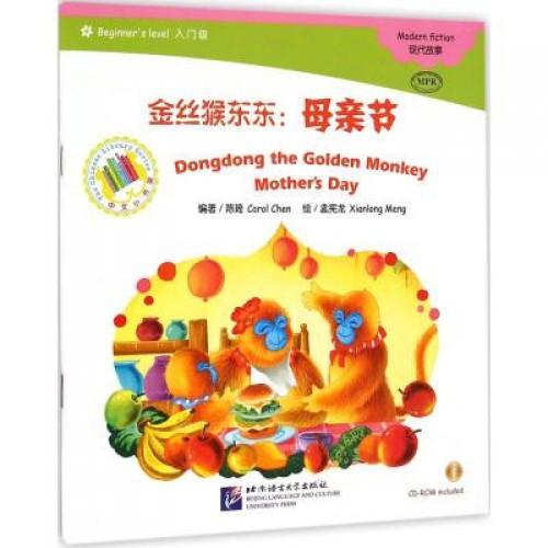 Дон Дон золотая обезьянка - День мамы