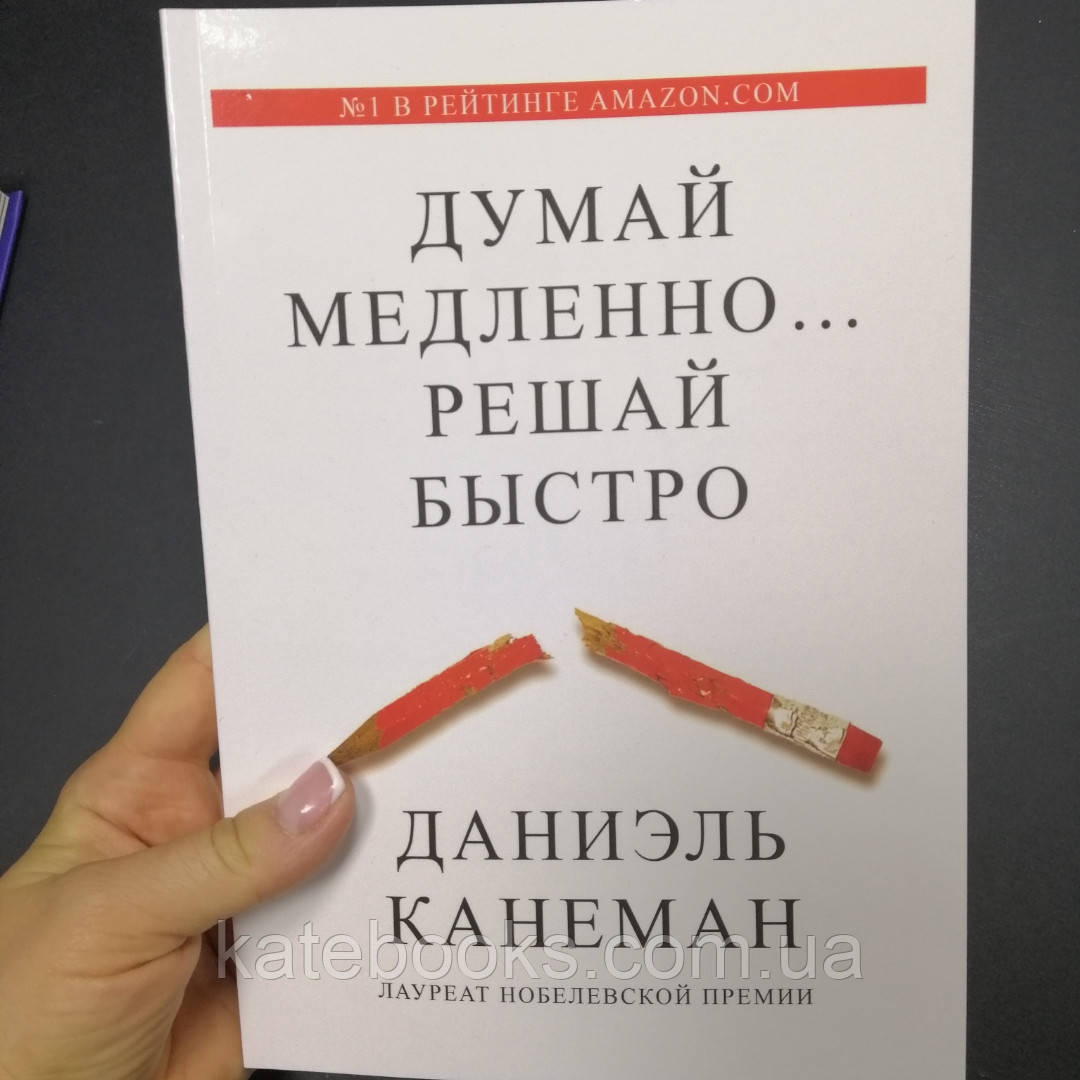 Думай медленно... Решай быстро. Книга Дэниела Канемана