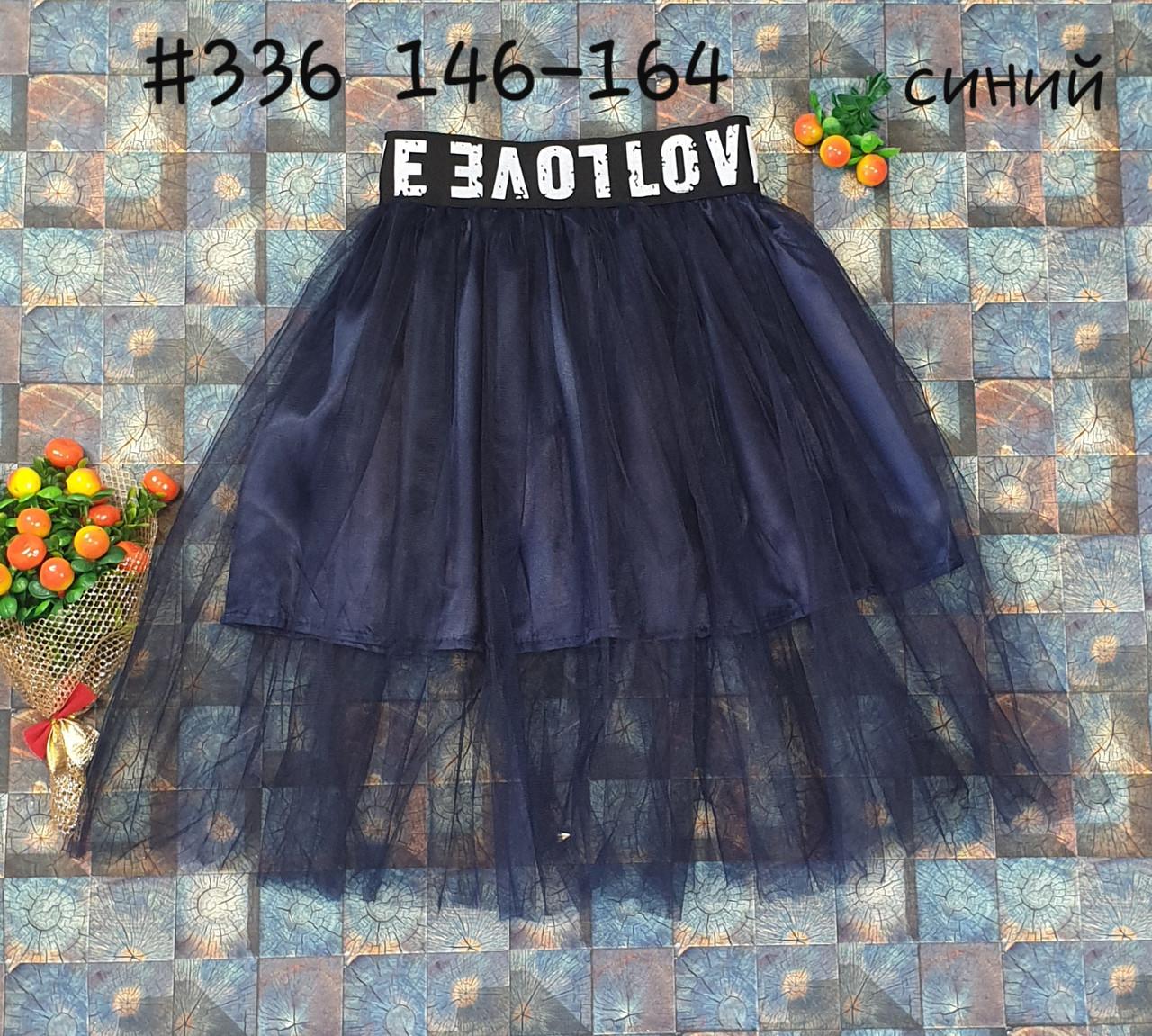 Юбка с сеткой 146-164 темно-синий