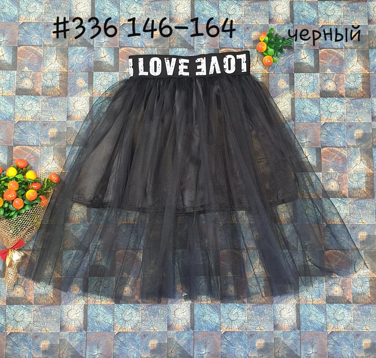 Юбка с сеткой 146-164 черный