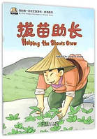 Helping the shoots grow - 拔苗助长