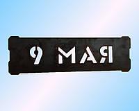 Адресные таблички из металла