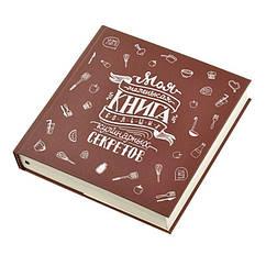 Кук-бук BlankNote Книга кулинарных секретов Коричневый BN-CookB-st, КОД: 778214