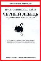 Черный лебедь. Под знаком непредсказуемости - Нассим Николас Талеб (978-5-389-09894-7)