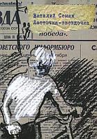 Ласточка-звездочка - Виталий Сёмин (978-5-91759-245-9)