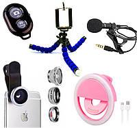 Набор Блогера 5 в 1:  Штатив для телефона, Bluetooth кнопка, Селфи кольцо, Набор линз, микрофон