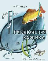 Приключения Карпика - Андрей Клыков (978-5-4335-0120-1)