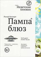 Пампа блюз - Рольф Лапперт (978-5-91759-375-3)