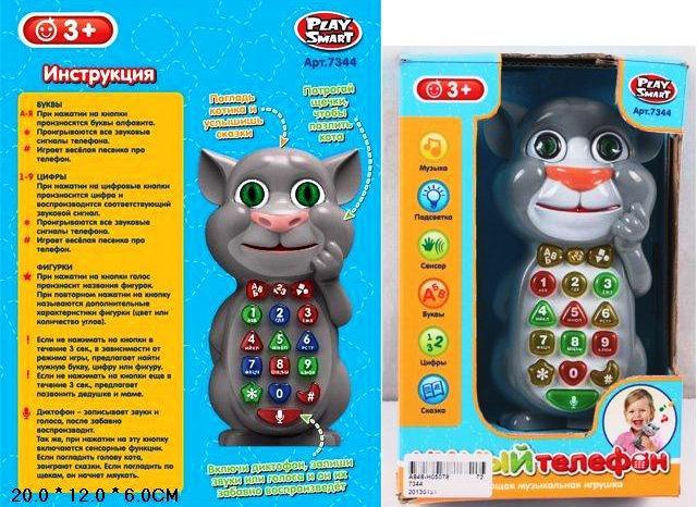 Телефон 7344 интерактивный Кот Том