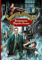 Возвращение Шерлока Холмса - Артур Конан Дойл (978-5-9922-2054-4)