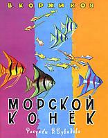 Морской конек - Виталий Коржиков (978-5-4335-0352-6)