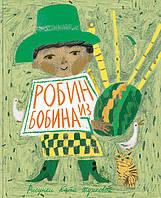 Робин из Бобина. Английские детские песенки - (978-5-4335-0357-1)