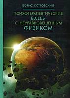 Психотерапевтические беседы с неуравновешенным физиком - Борис Островский (978-5-519-49296-6)