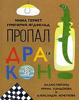 Пропал дракон - Григорий Ягдфельд, Нина Гернет (978-5-4335-0280-2)