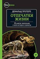 Отпечатки жизни. 25 шагов эволюции и вся история планеты - Дональд Протеро (978-5-496-02165-4)