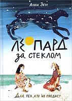 Леопард за стеклом - Алки Зеи (978-5-91759-482-8)
