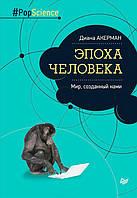 Эпоха человека. Мир, созданный нами - Диана Акерман (978-5-496-02036-7)